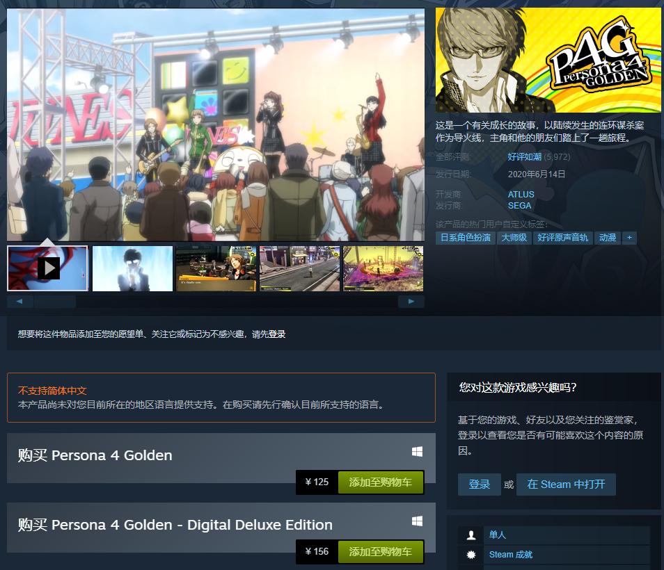 《女神异闻录4:黄金版》Steam发售 国区售价125元