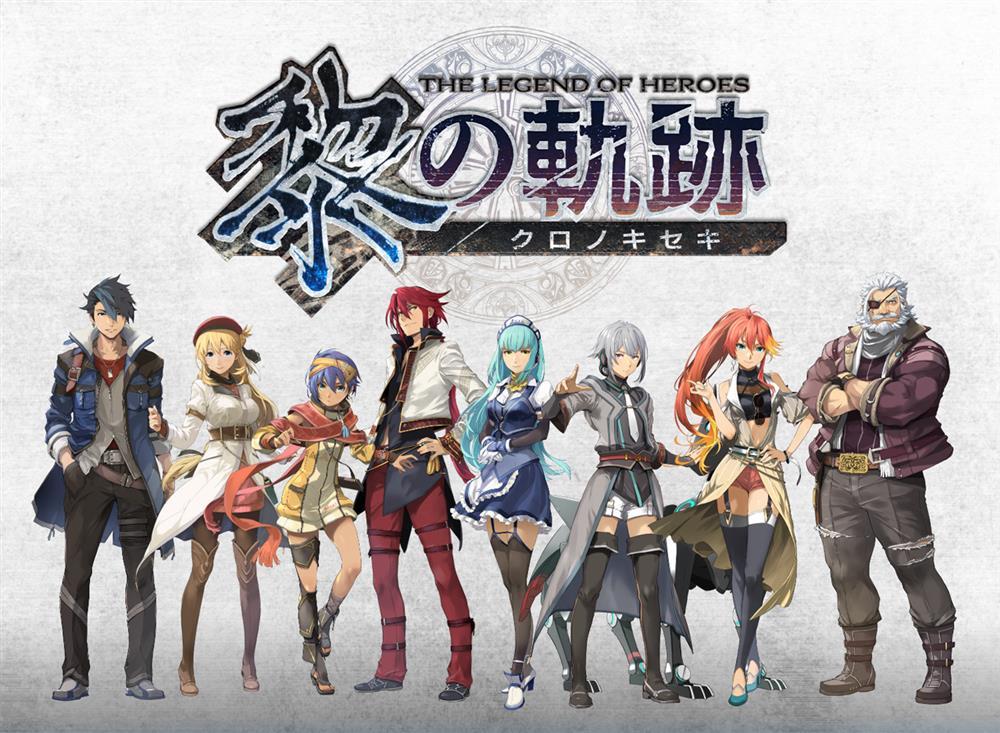 《英雄传说:黎之轨迹》新宣传片公布 中文版冬季发售