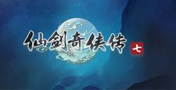 仙剑奇侠传七试玩版怎么预约 仙剑七试玩版免费获取