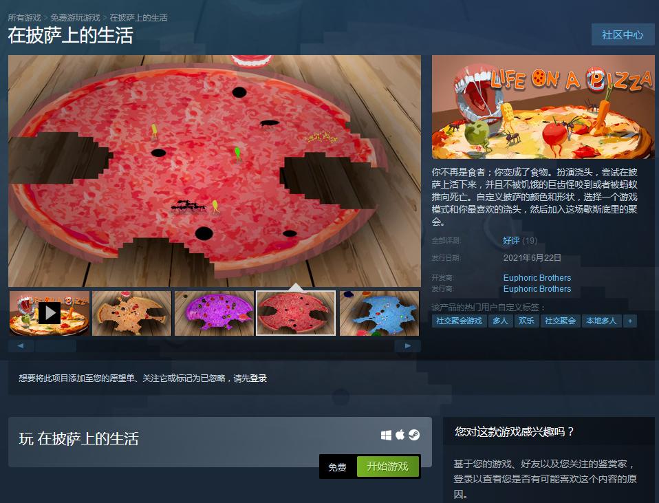 《在披萨上的生活》现已上线Steam  支持简体中文