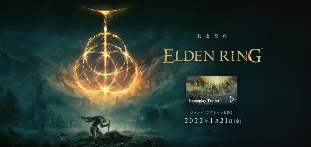 宫崎英高新作  《Elden Ring》 将于2022年1月21日正式发行