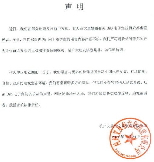 """LGD英雄联盟分部发布""""假赛调查""""辟谣声明"""