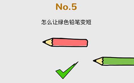 脑洞大作战第5关攻略  怎么让绿色铅笔变短