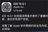 iOS 14.5.1降速门怎么回事  iPhone降速门情况