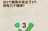 脑洞先生第116关攻略  从5个糖果中拿出了3个你有几个糖果