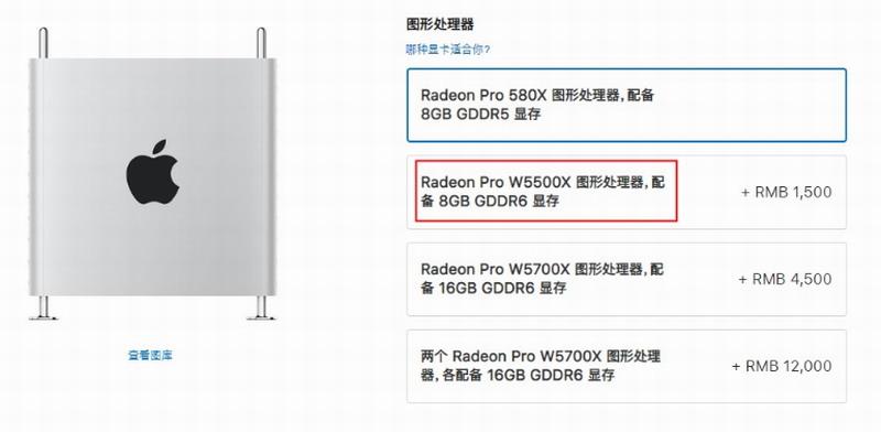 苹果中国官网新增 Mac Pro支持选配