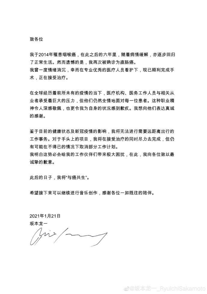 著名电影音乐大师坂本龙一宣布罹患直肠癌