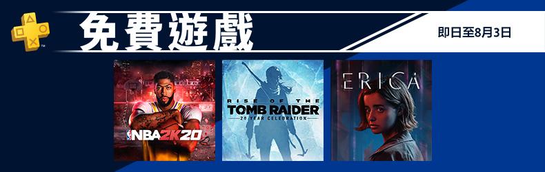 PS七月会免游戏上架:《古墓丽影崛起》《NBA2K20》《Erica》