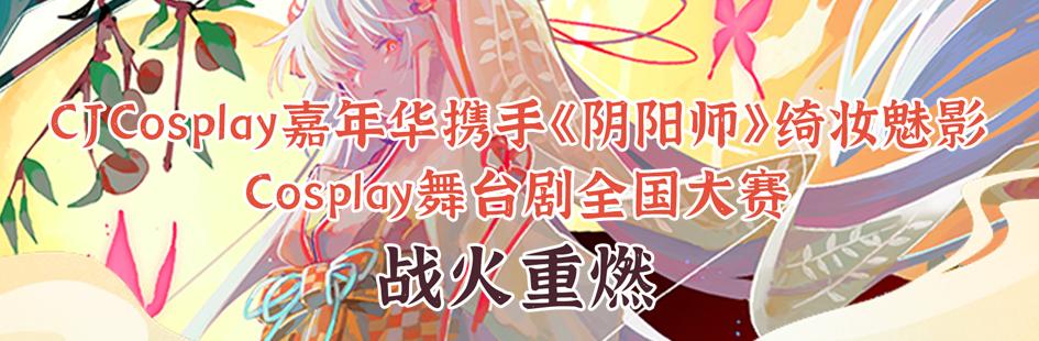 CJCosplay嘉年华携手《阴阳师》绮妆魅影Cosplay舞台剧全国大赛开幕