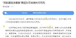 北京市第三中级人民法院对故意杀人犯孙文斌依法执行死刑