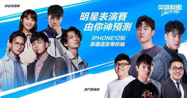《英雄联盟》手游台湾12月8日正式公测_明星表演赛活动筹备中