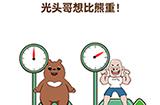 最强大脑2熊熊大挑战第1关攻略  光头哥想比熊重