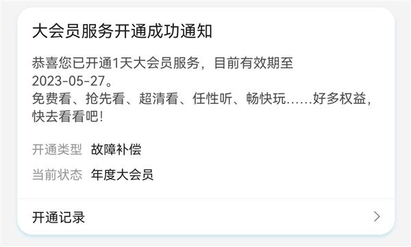 B站宕机后发布申明-2.jpg