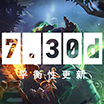 《Dota2》7.30d更新推出