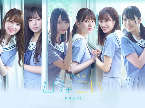 日向坂46官方授权恋爱模拟RPG《日向恋》11月推出