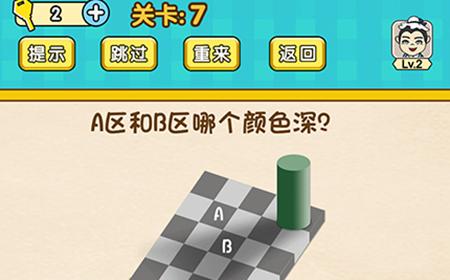 脑力王者烧脑游戏第7关攻略  A区和B区哪个颜色深