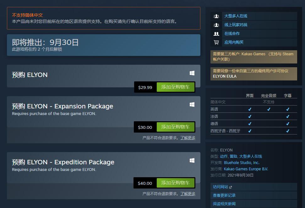 《绝地求生》开发商新作《Elyon》Steam开启预购