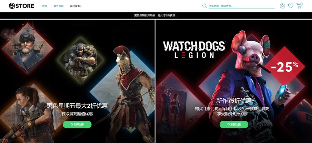 育碧商城黑五促销正式开启 最高享受2折优惠!