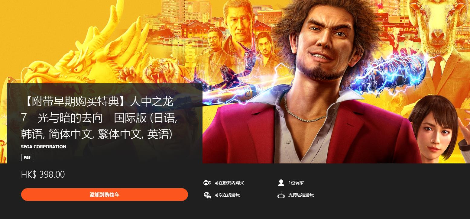 PS5《如龙7》国际版今日正式发售