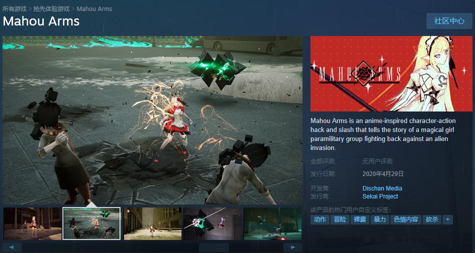 《魔道兵装》Steam抢先体验 4月29日开放