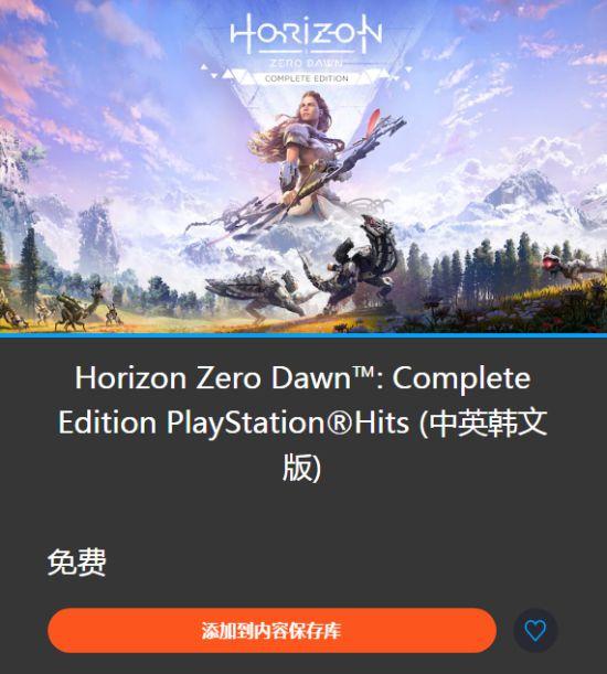 PS《地平线:零之曙光完整版》港服开放免费领取!