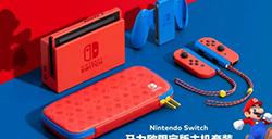 任天堂Switch马力欧限定版主机套装公布  国行版2月12日上市