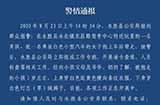 警方回应丽江3岁男孩被抱走,当地警方开展堵卡查缉工作,已组织专班调查