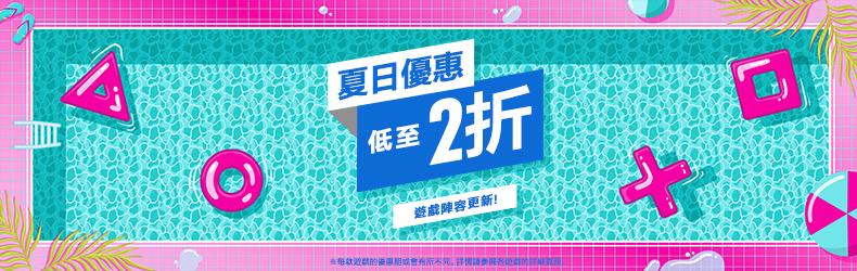 港服PS商店夏日优惠游戏阵容更新:《最终幻想7重制版》66折