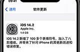 iOS 14.2正式版更新了什么  iOS 14.2更新内容介绍