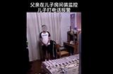 儿子告父亲用摄像头监控自己学习,专家称:涉嫌侵犯隐私