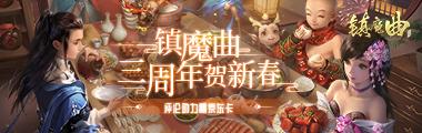 镇魔曲春节京东卡大派送