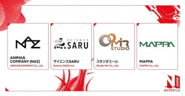 Netflix宣布将携手四间日韩动画公司合作