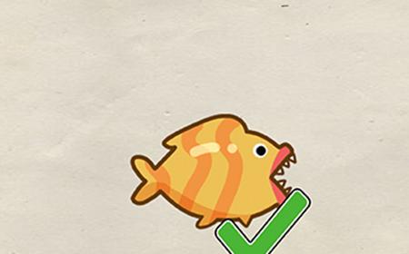超级烧脑第4关攻略  找出最大的鱼