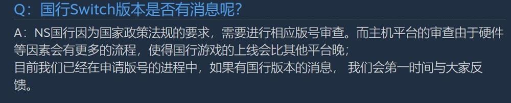 《风来之国》发布QA详细介绍  Switch国行版号申请中