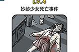 脑袋侦探第4关攻略  妙龄少女死亡事件线索大全