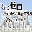《Re:从零开始》新游曝光