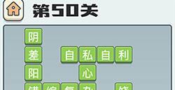 成语打江山第50关答案  成语打江山答案50关