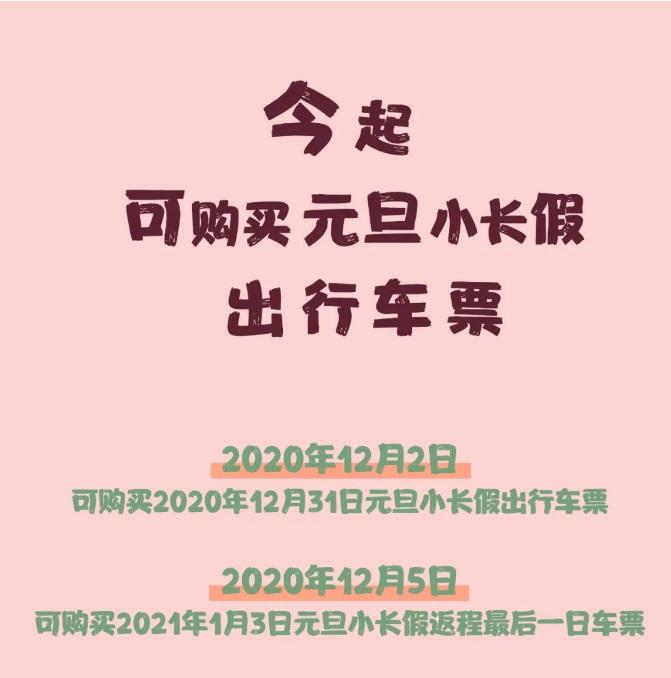 中国铁路:今日起,可购买元旦小长假火车票