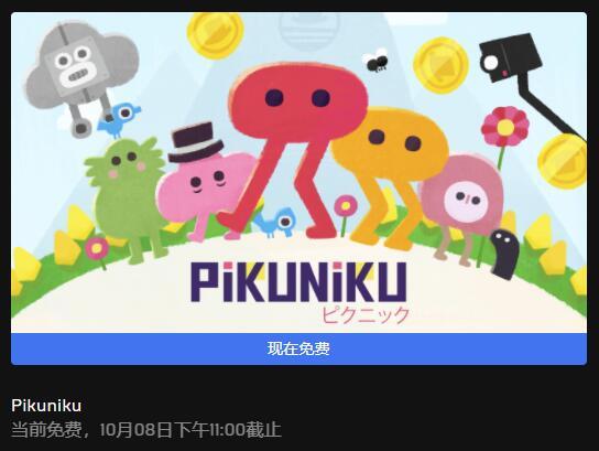Epic本周喜+1开领:解谜探索《野餐大冒险_Pikuniku》