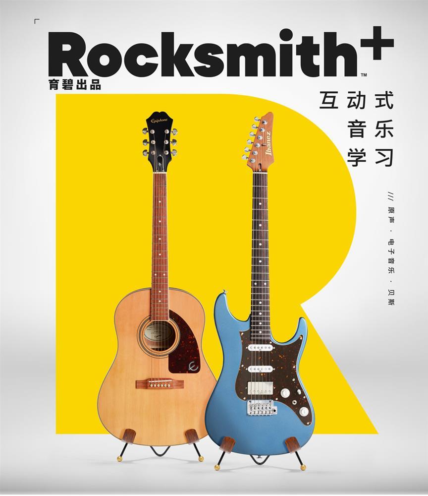 《摇滚史密斯+》互动式吉他学习服务宣布跳票  推迟到明年正式发售