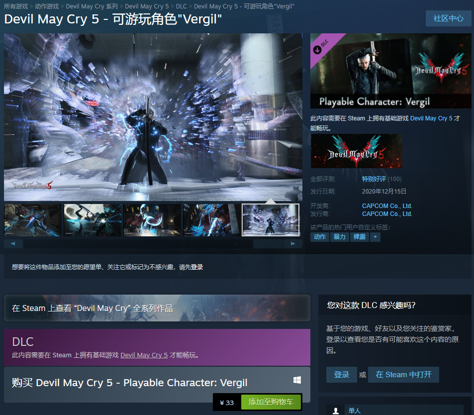 Steam《鬼泣5》维吉尔DLC推出_国区售价33元
