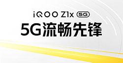 IQOO又双叒叕出新品IQOO Z1x了!5000毫安时,1000多价格不香吗?