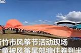 中国台湾。新竹市举办的风筝节活动现场,女童被风筝缠卷飞至半空
