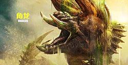 《怪物猎人》电影新一组海报释出