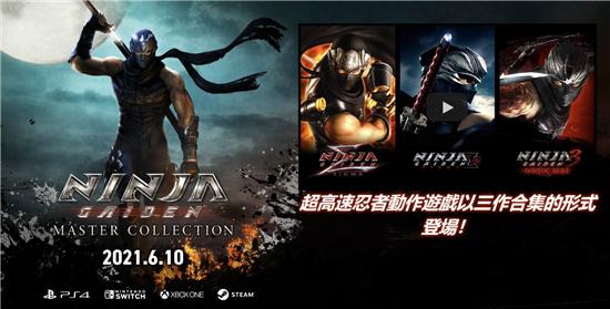 《忍者龙剑传:大师合集》中文版宣传片公布 官网同步上线