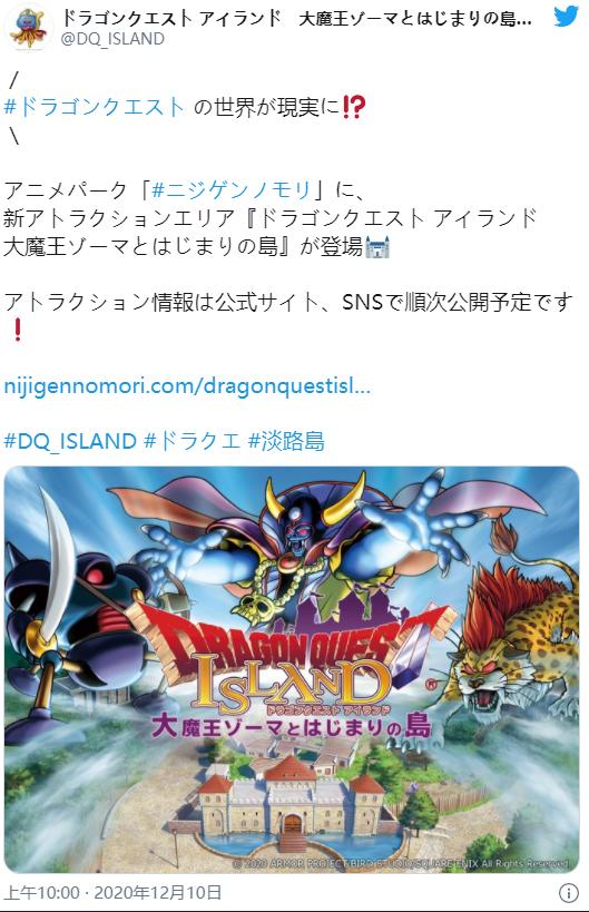 《DQ》35周年纪念「勇者斗恶龙之岛大魔王索玛与起始之岛」主题乐园明年春季开幕
