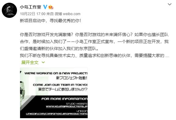 小岛工作室官宣新项目启动 招聘多个岗位