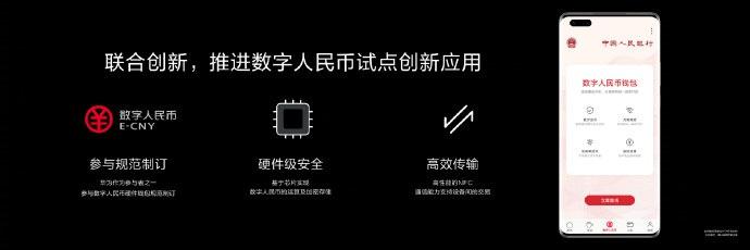 华为 Mate 40/Pro 系列首款支持数字人民币硬件钱包