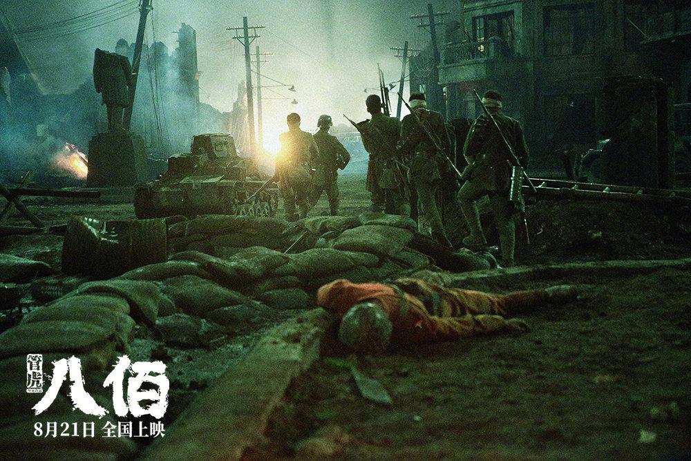 《八佰》电影终极预告发布 8月21日上映