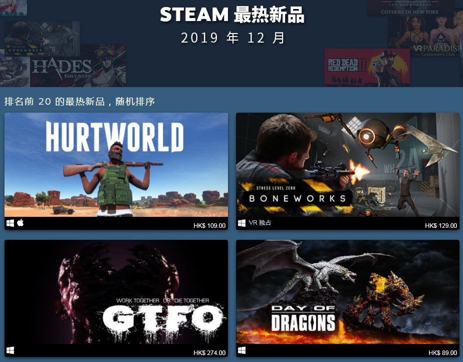 Steam十二月最热新品榜公开 两款国产游戏上榜